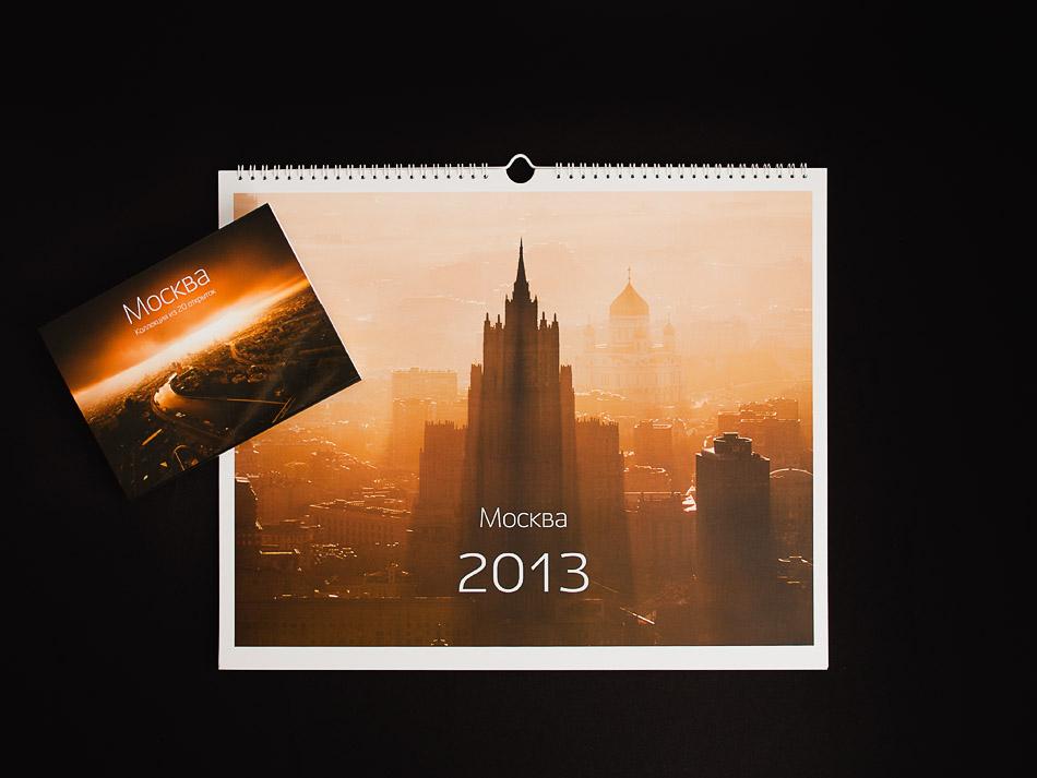 Календари и открытки о Москве. Фотографы Дмитрий Чистопрудов и Николай Рыков