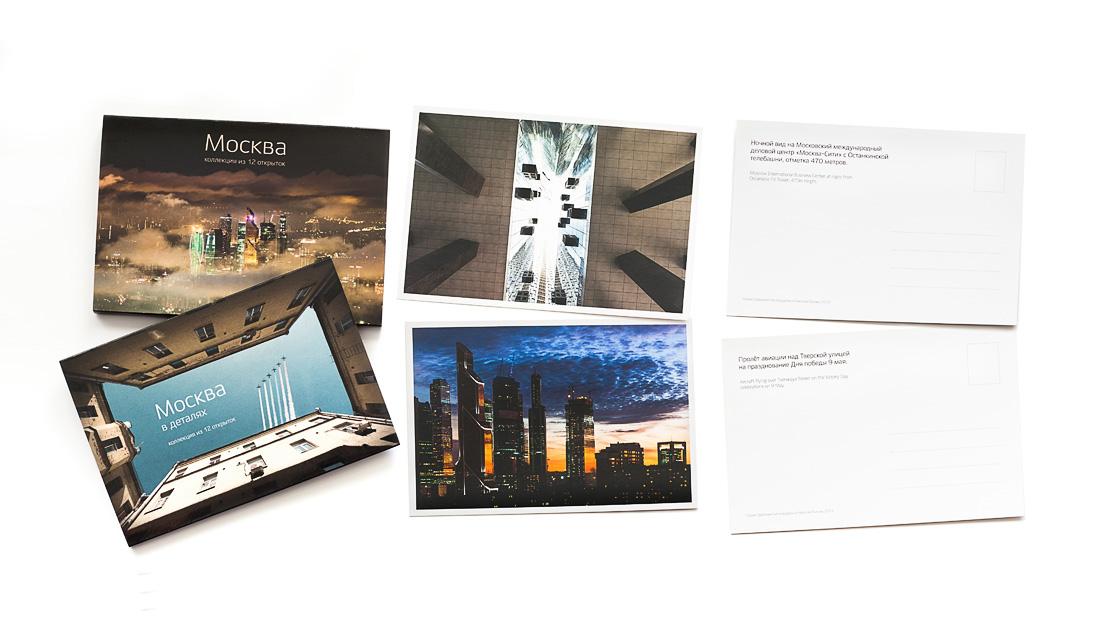 Набор открыток о Москве фотографов Дмитрия Чистопрудова и Николая Рыкова